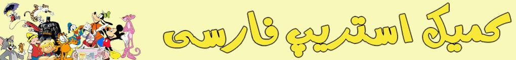 کمیک استریپ فارسی
